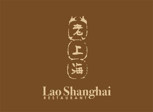 老上海 lao shanghai