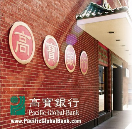 高宝银行Pacific Global Bank